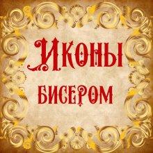 ИКОНЫ выш. бисером