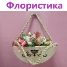 Цветы, овощи. фрукты, флористика